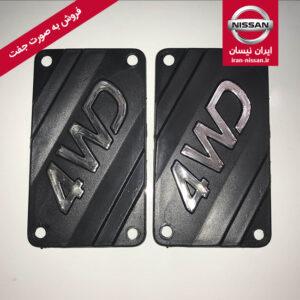 آرم ۴WD زیر آینه پاترول