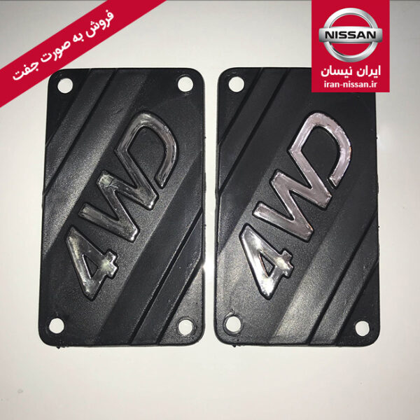 آرم 4WD زیر آینه پاترول